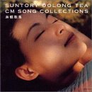 『SUNTRY OOLONG-TEA CM SONG SELECTION〜烏龍歌集〜』